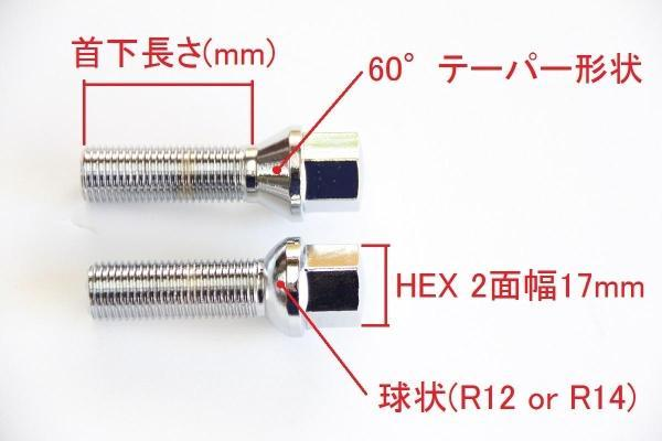 ●●●新品 【首下長さ:24mm】 ホイールボルト M12ピッチ1.5 【球面 R12 球状】 1本_画像2