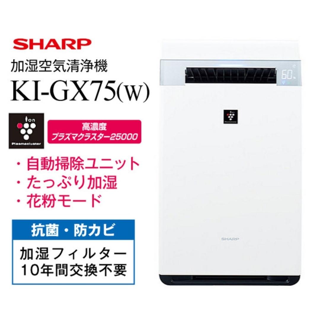 限定1円スタート! プレミアムモデル SHARP 加湿空気清浄機 プラズマクラスター25000搭載 KI-GX75-W 新品 未開封 ホワイト 5月購入