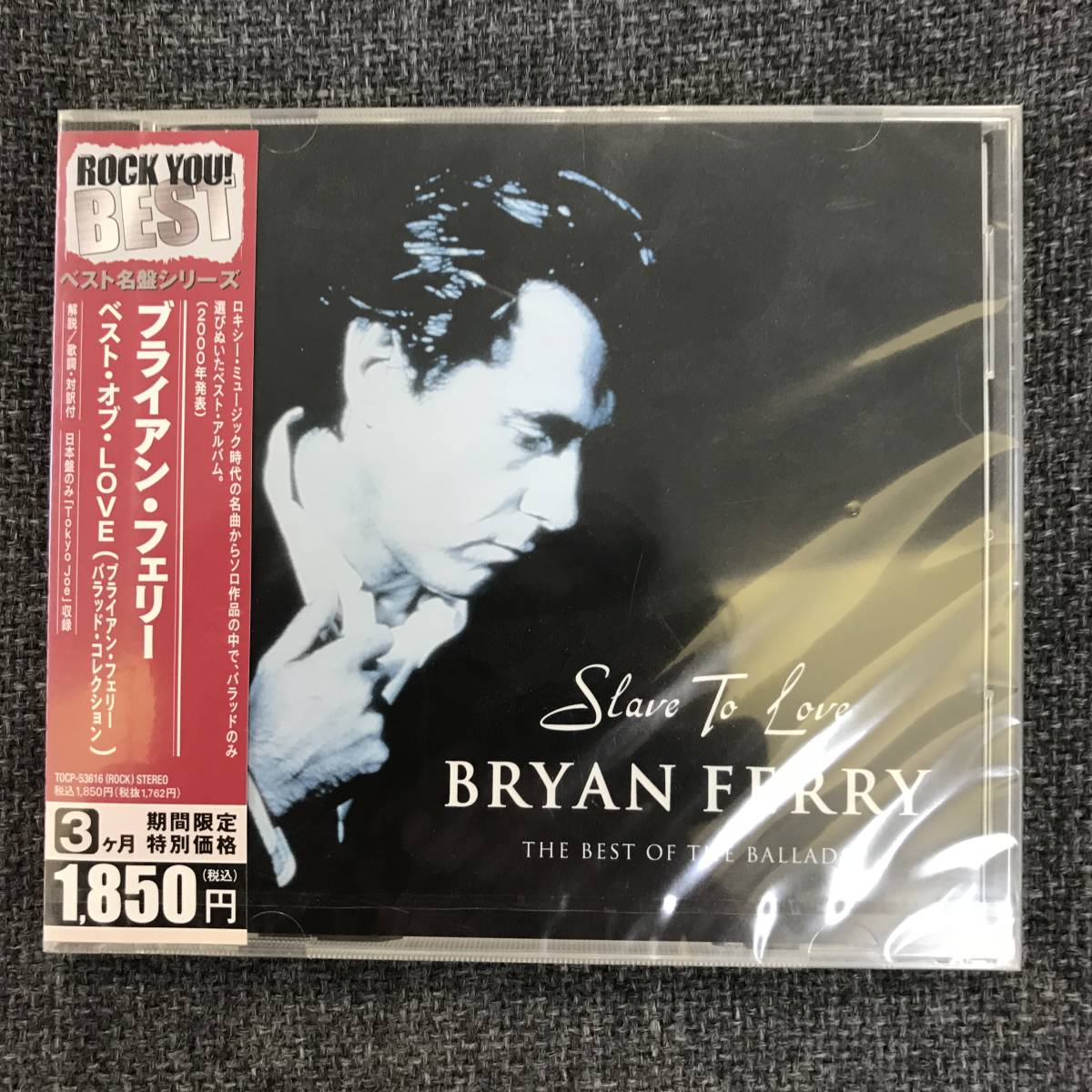 新品未開封CD☆ブライアン・フェリー ブライアン・フェリー≪3ヶ月期間限定盤≫ /<TOCP53616>.