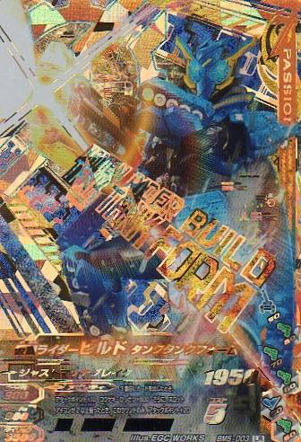★ガンバライジング BM5-003 仮面ライダービルド タンクタンクフォーム