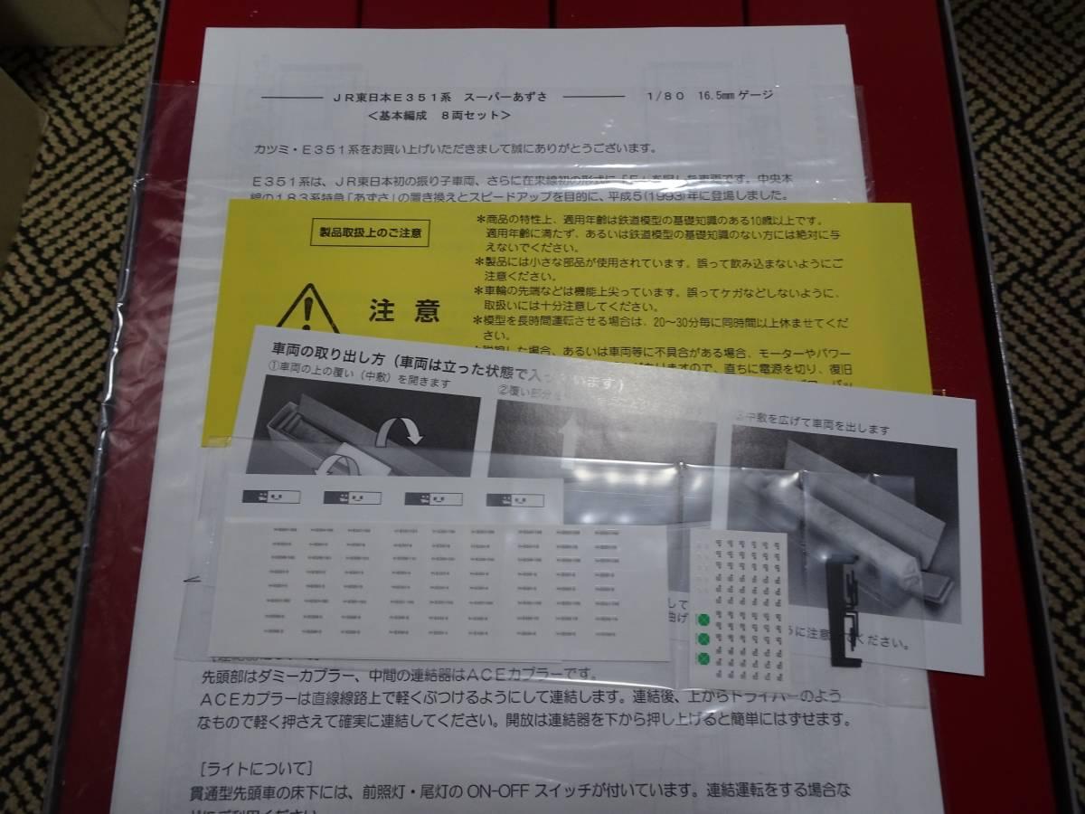 カツミ製 E351系 スーパーあずさ 8両 基本セット 完成品_画像2