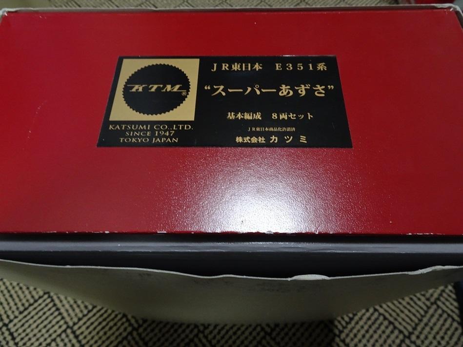 カツミ製 E351系 スーパーあずさ 8両 基本セット 完成品