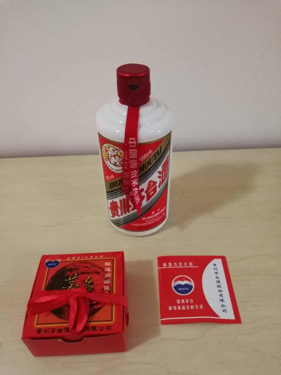 中国酒 ● 貴州茅台酒 マオタイ酒 天女 【2018年】 ● 53% ● 箱 /冊子 / ミニグラス2個 付 ●
