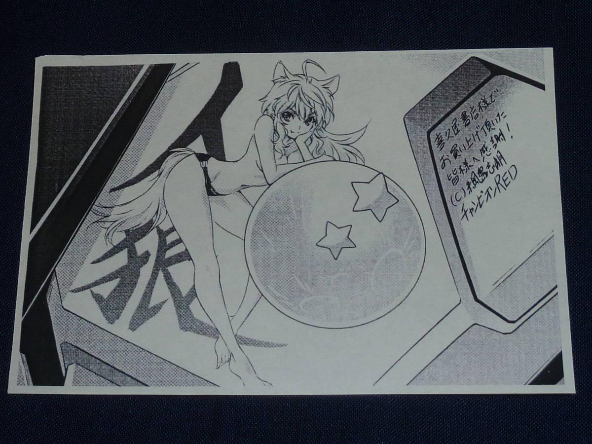 人狼機ウィンヴルガ 2巻 喜久屋書店特典 綱島志朗 初版 JINKI ジンキ 検4巻_画像1
