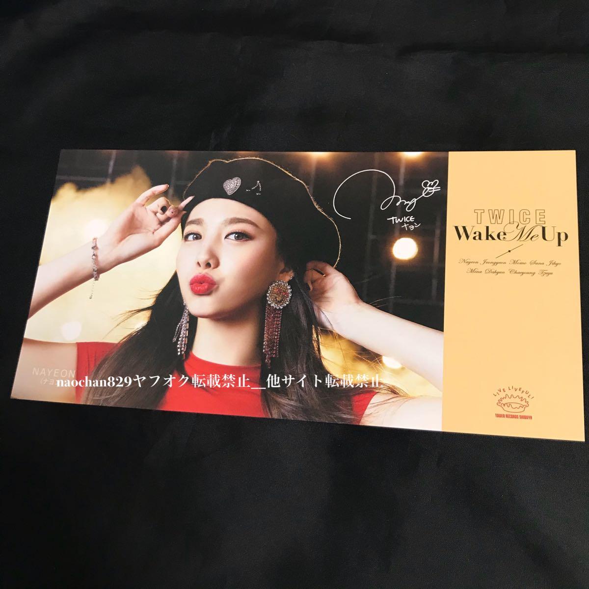 ◆ナヨン Nayeon◆タワレコ限定 大判ポストカード TWICE WAKE ME UP /トレカ フライヤー ハイタッチ CD サイン 非売品_画像1