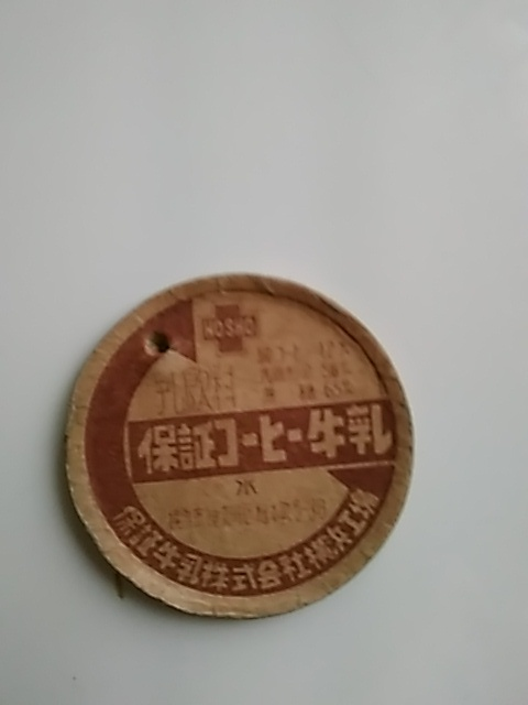 約50年程前の牛乳キャップ 保証コーヒー牛乳 保証牛乳(株)横浜工場№80