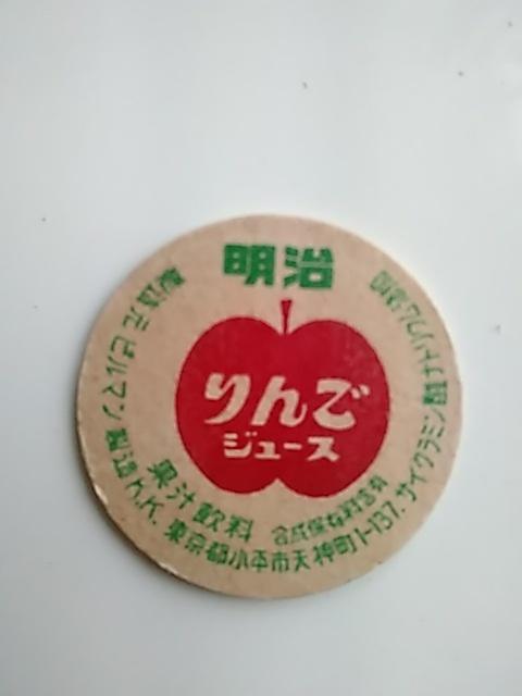 約50年程前の牛乳キャップ 【未使用】明治りんごジュース ピルマン製造㏍ №72