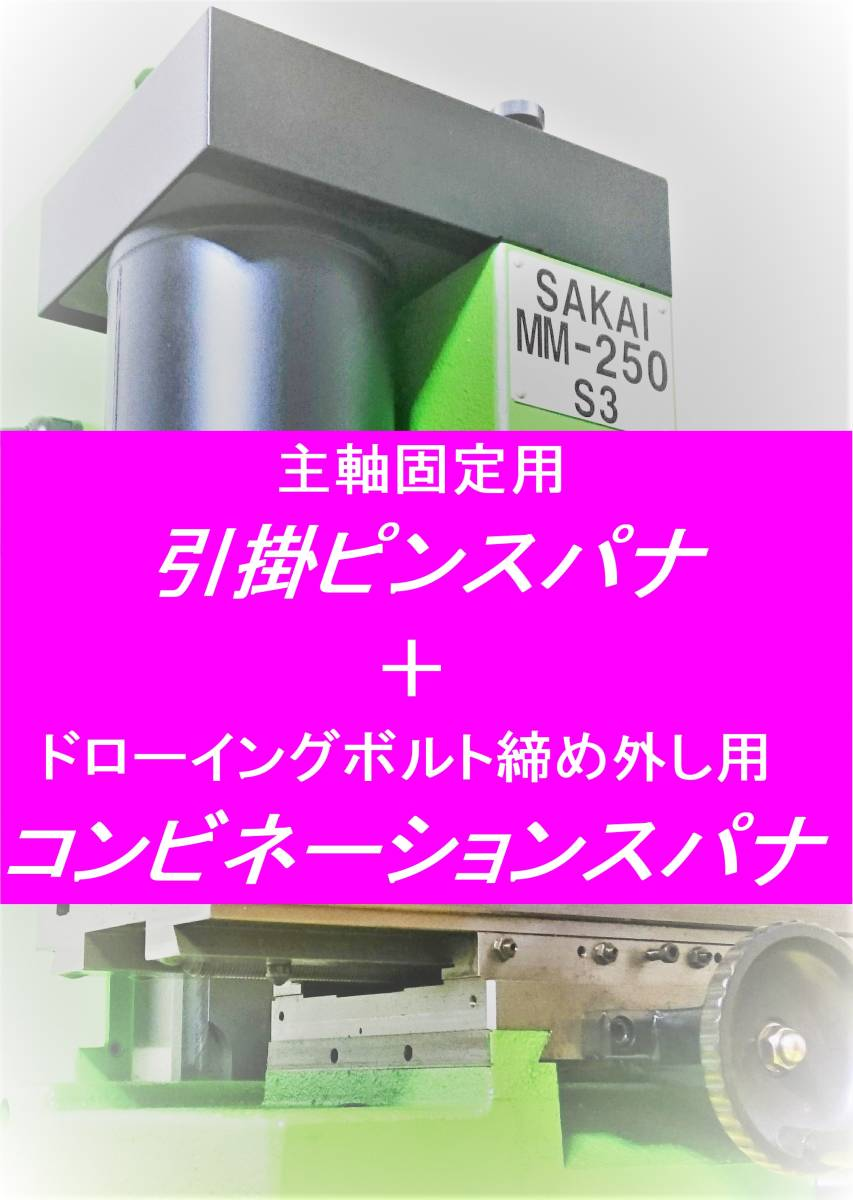 サカイSAKAI 卓上フライス盤 MM-250S3 主軸固定用 引掛ピンスパナ + ドローイングボルト締め外し用 コンビネーションスパナ_画像1