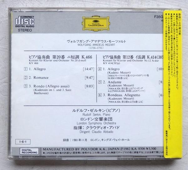 CD モーツァルト ピアノ協奏曲 第20番 第12番 ゼルキン アバド ロンドン交響楽団 F35G-50081 帯付_画像2