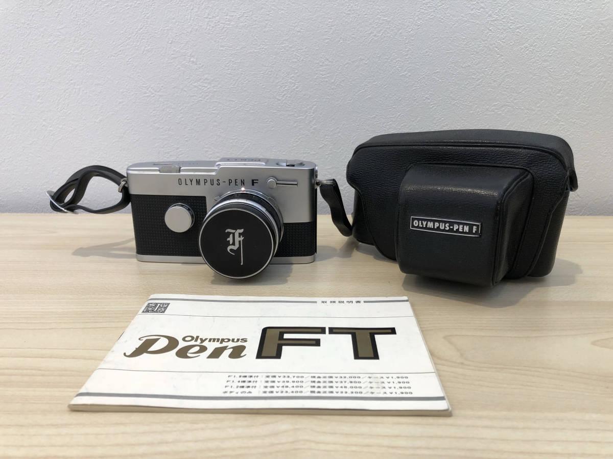 【6021】OLYMPUS PEN-FT + F.ZUIKO AUTO-S 38mm F1.8 動作OK!