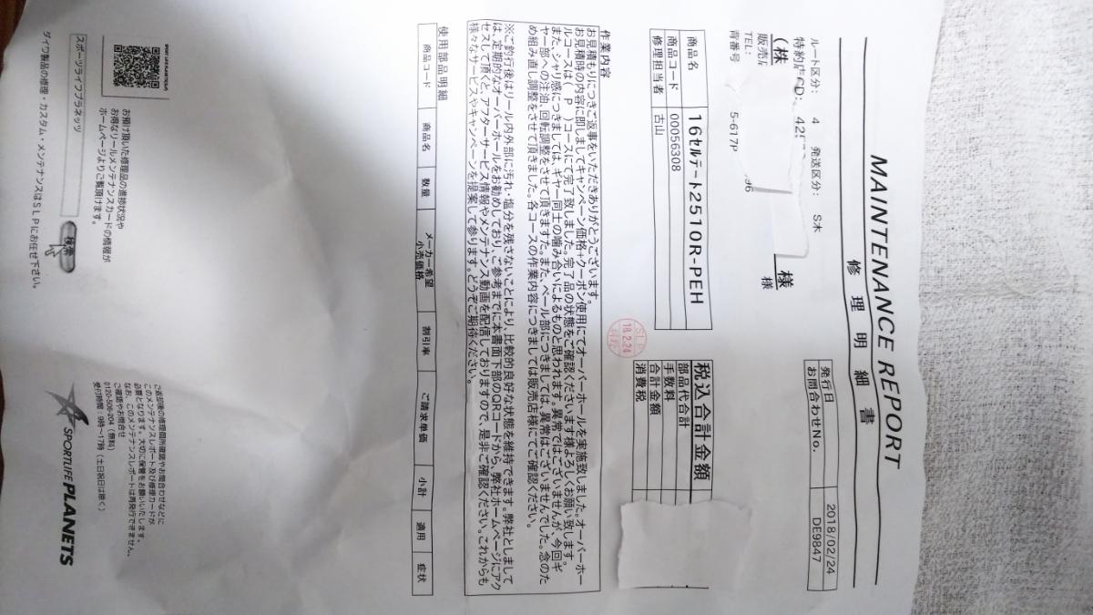 美品 16セルテート ダイワ セルテート2510R-PEH OH済_画像10