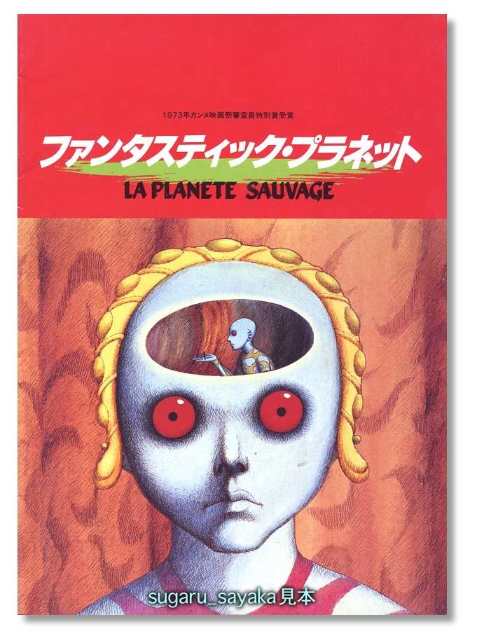 ルネラルー【ファンタスティックプラネット】1985年初版パンフレット!