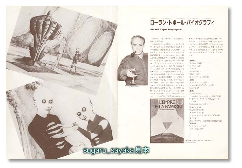 ルネラルー【ファンタスティックプラネット】1985年初版パンフレット!_画像2