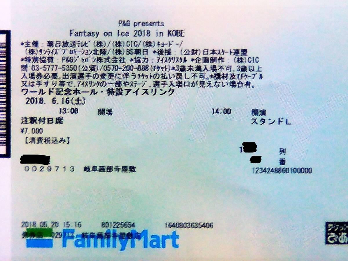 ファンタジーオンアイス2018 in 神戸、6/16(土)、注釈付B席1枚