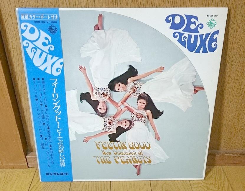 【カラーポート・帯付LP】 レア盤! ザ・ピーナッツ / フィーリング・グッド! ピーナッツの新しい世界 (クニ河内) 和モノ・ソフトロック