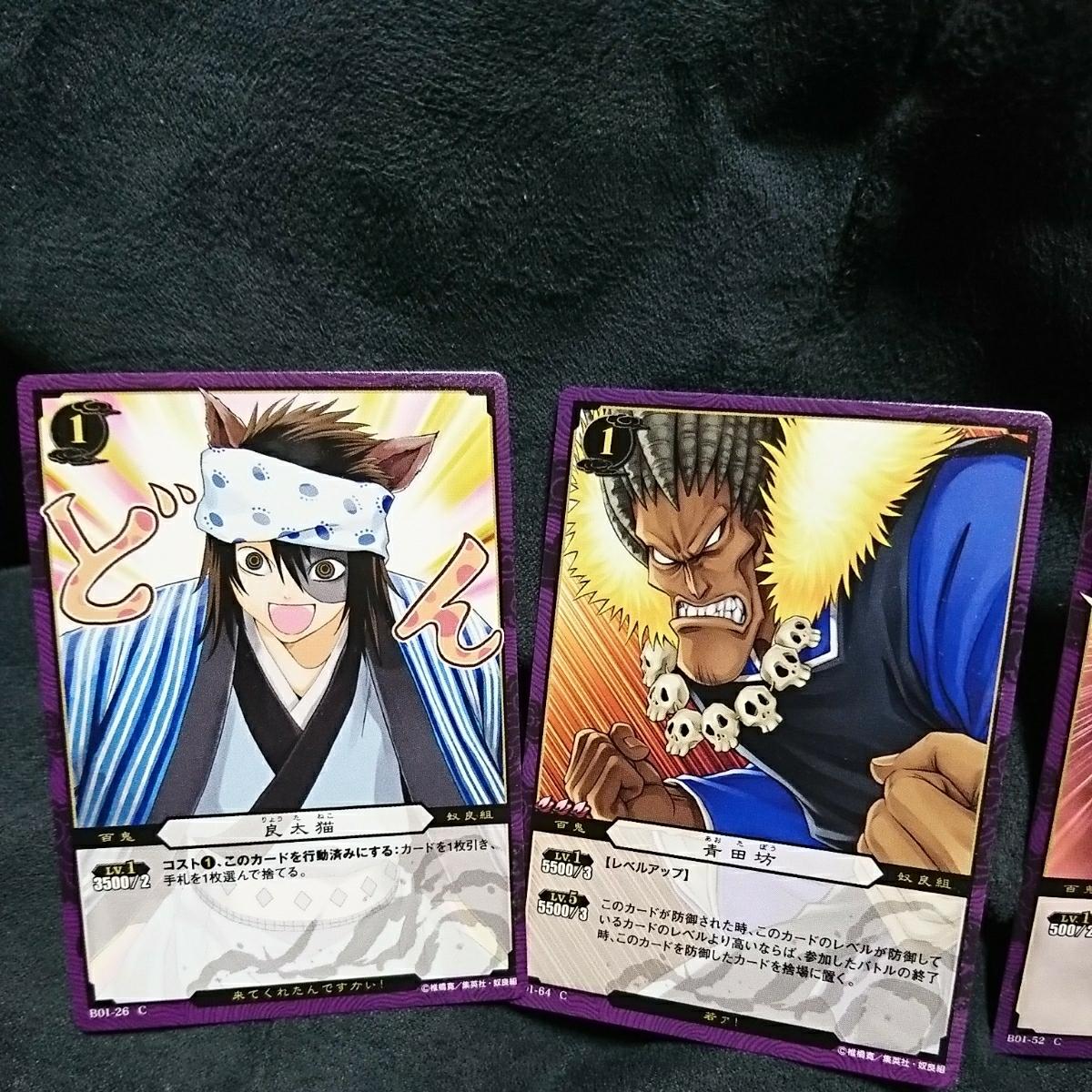 ぬらりひょんの孫 TCG トレーディングカードゲーム 3枚 良太猫、青田坊、針女_画像3