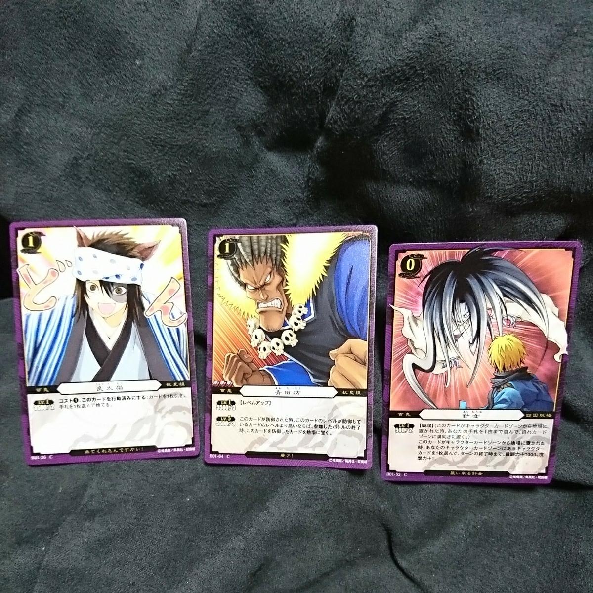 ぬらりひょんの孫 TCG トレーディングカードゲーム 3枚 良太猫、青田坊、針女_画像1