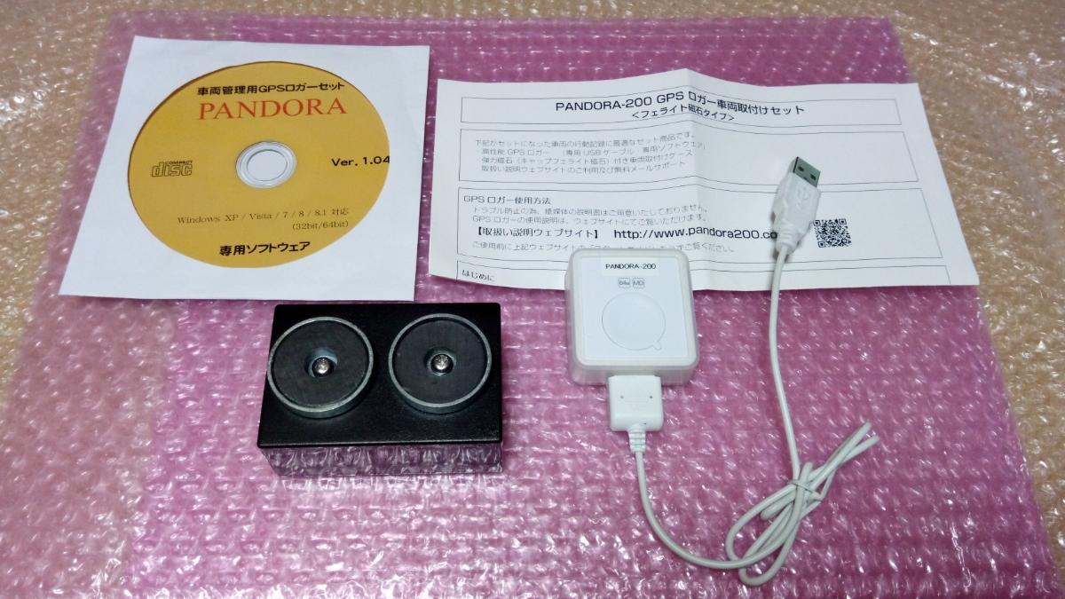 PANDORA-200売り切り出品GPSロガー 車両取付けセット 浮気調査・社用車管理 !!超強力ネオジム磁石!!充電式繰り返し使用可能!!美品!