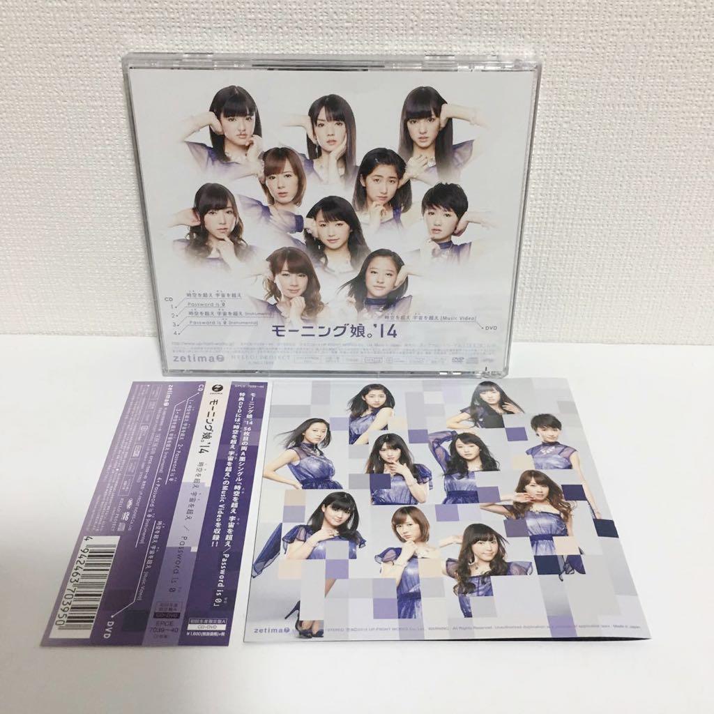 中古CD+DVD★モーニング娘。/ 時空を超え 宇宙を超え★初回生産限定盤A_画像3