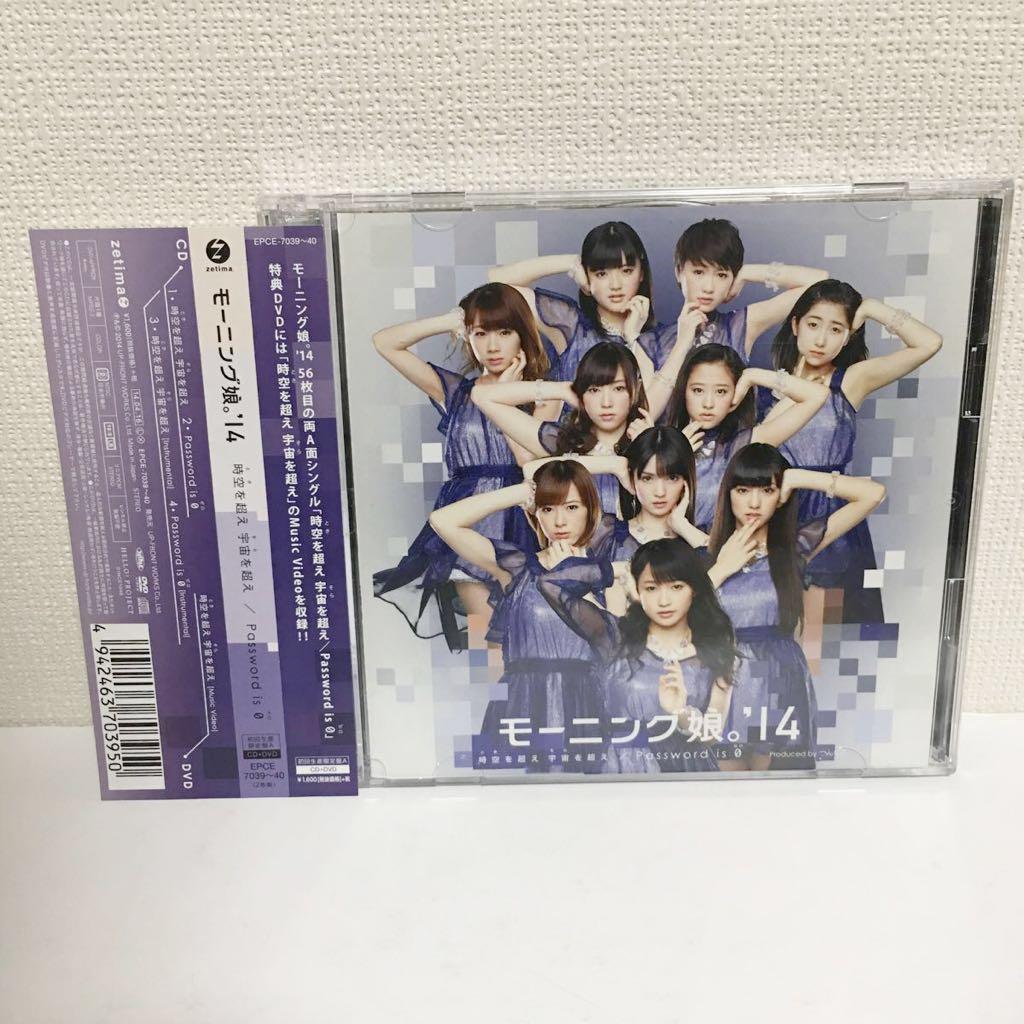 中古CD+DVD★モーニング娘。/ 時空を超え 宇宙を超え★初回生産限定盤A_画像1
