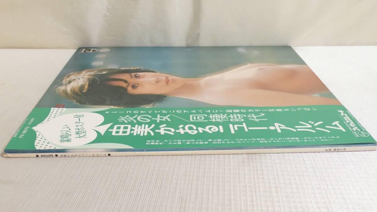 ★由美かおる★炎の女/同棲時代 初回帯/ポスター付 プロモ白レーベル 極美品 LP_画像7
