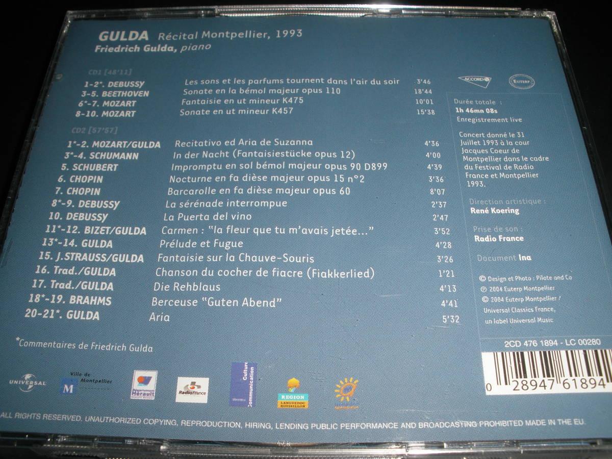 2CD グルダ ベートーヴェン ピアノ・ソナタ 31 モーツァルト 14 幻想 ドビュッシー 前奏曲 ショパン モンペリエ 93 Beethoven Mozart Gulda_ベートーヴェン モーツァルト ドビュッシー