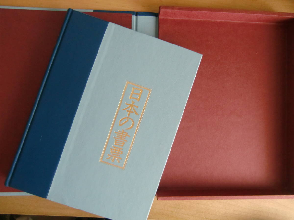 特装版 日本の書票 オリジナル版画刷り書票15枚入り 希少本です。限定150部。