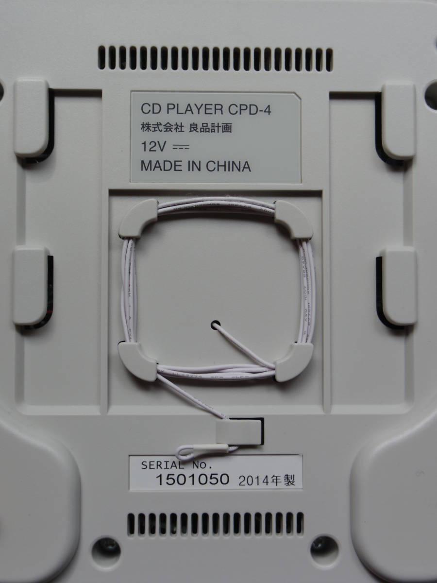 美品 無印良品 壁掛式CDプレーヤー/FMラジオ ホワイト CDラジオ/リモコン付き_画像3