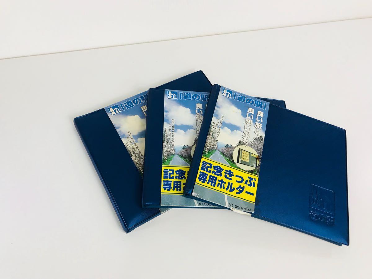 道の駅 記念きっぷ まとめて 138枚 記念きっぷフォルダー3冊