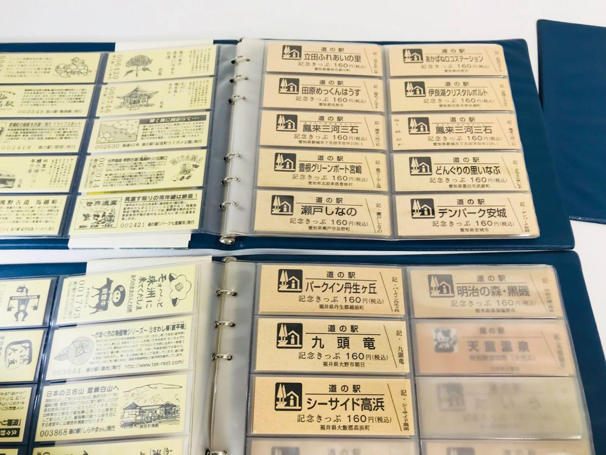 道の駅 記念きっぷ まとめて 138枚 記念きっぷフォルダー3冊_画像4