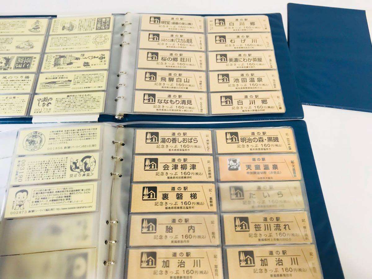 道の駅 記念きっぷ まとめて 138枚 記念きっぷフォルダー3冊_画像5