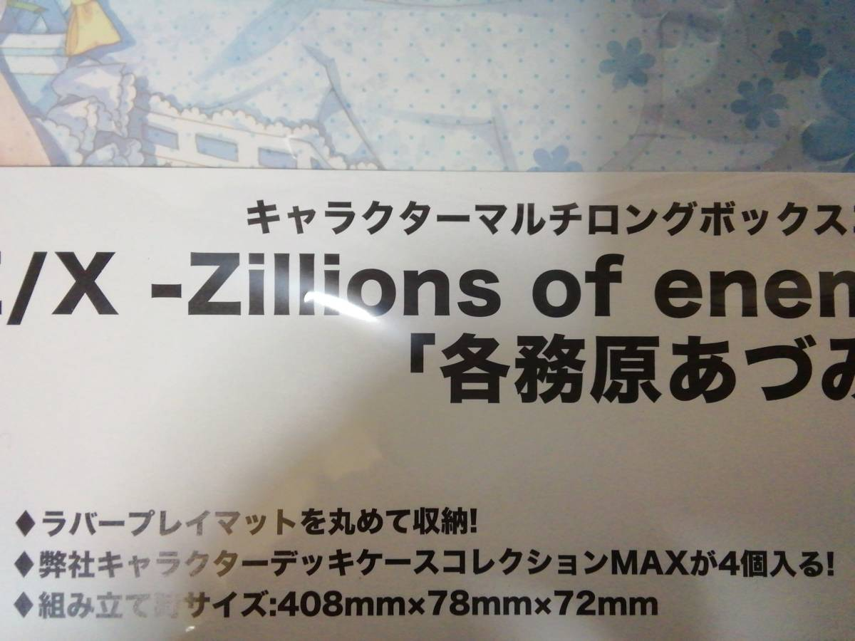 ブロッコリーキャラクターマルチロングボックスコレクション Z/X -Zillions of enemy X- 「各務原あづみ(花)」_画像3