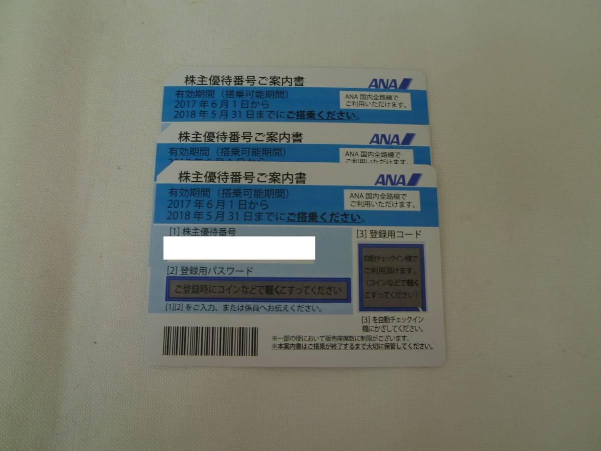 ANA株主優待券 5/31迄 3枚