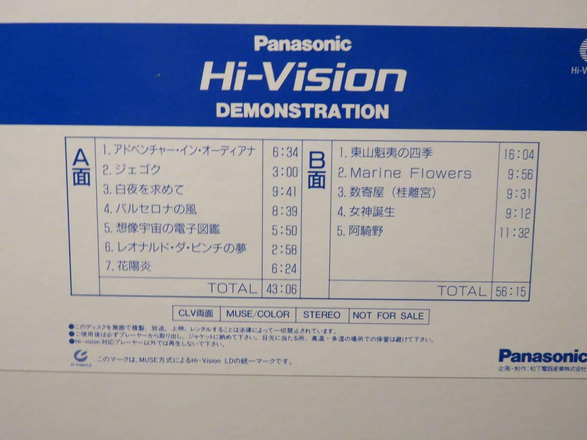 《Hi-Vision LD》 「Pnasonic Hi-Vision DEMONSTRASTION」_画像2
