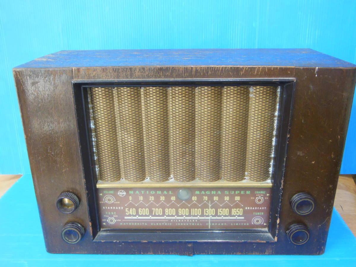 ナショナル? アンティーク真空管ラジオ ジャンク品