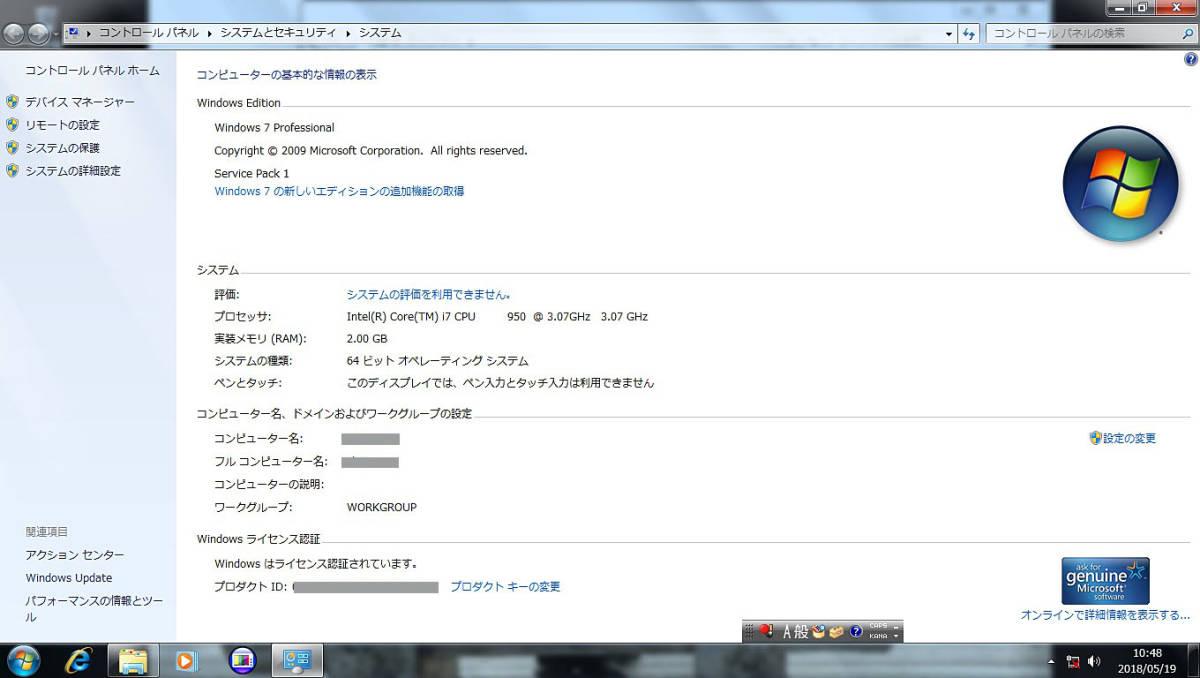 マザ-ボ-ド MSI X58 Pro CPU Core i7 950 3.07GHz メモリ 2GB OS Windows 7 Pro 64bit で正常動作品_画像5