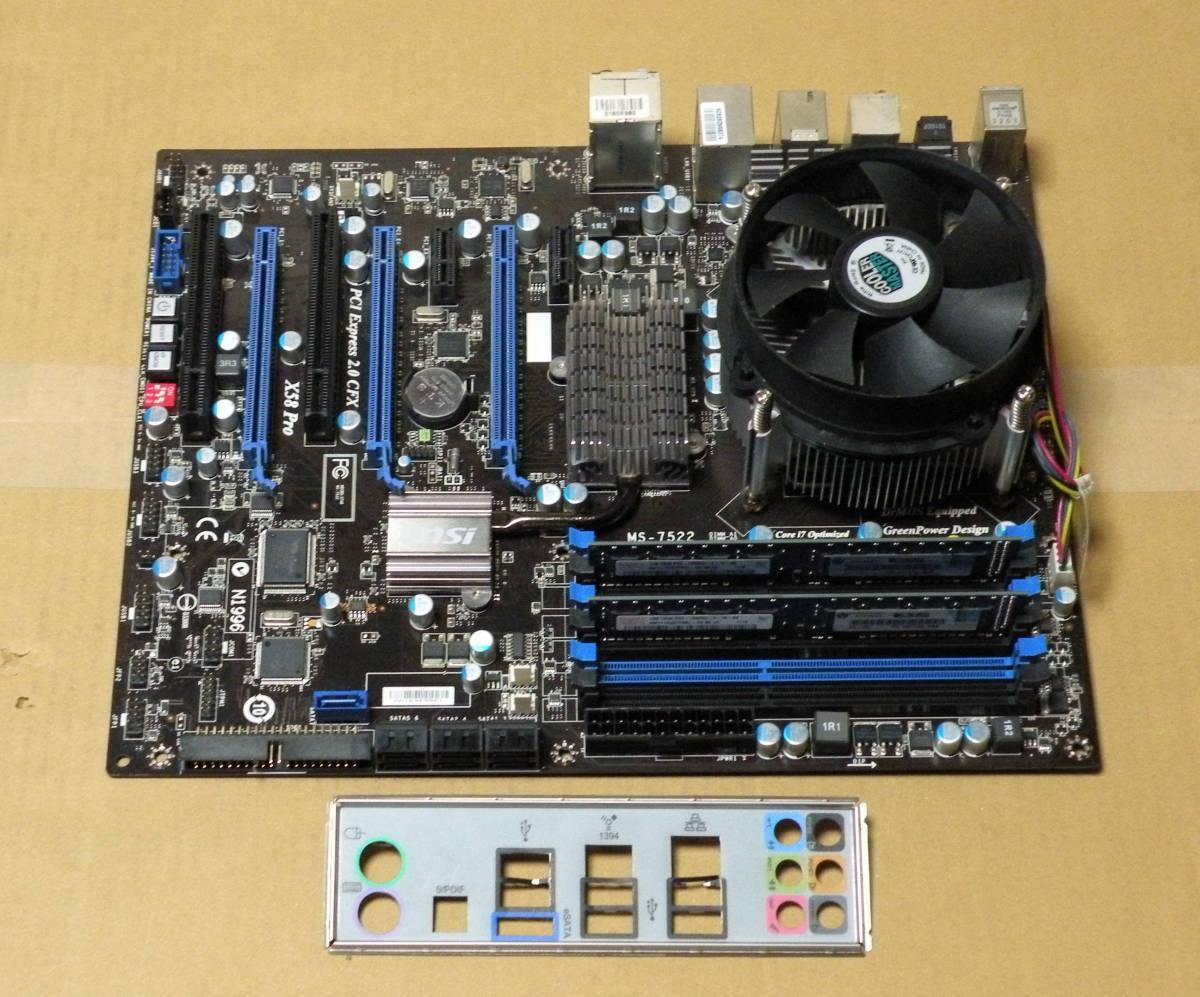 マザ-ボ-ド MSI X58 Pro CPU Core i7 950 3.07GHz メモリ 2GB OS Windows 7 Pro 64bit で正常動作品_画像4