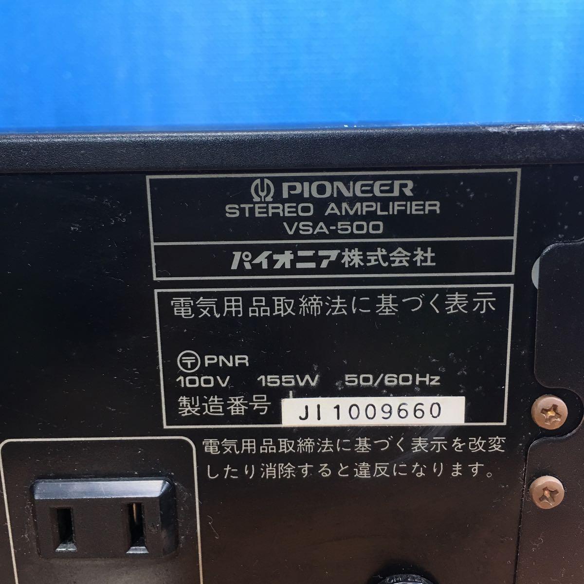 P IONEER AV デジタル サラウンド アンプ VSA-500 Ⅱ_画像8