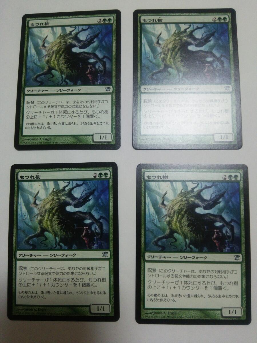 MTG マジックザギャザリング もつれ樹 日本語版 4枚セット_画像1