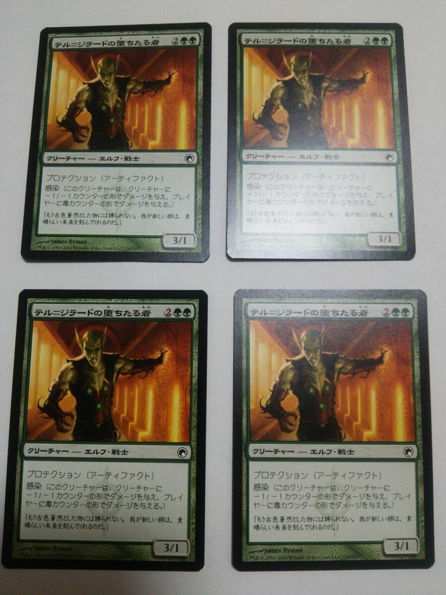 MTG マジックザギャザリング テル=ジラードの堕ちたる者 日本語版 4枚セット_画像1