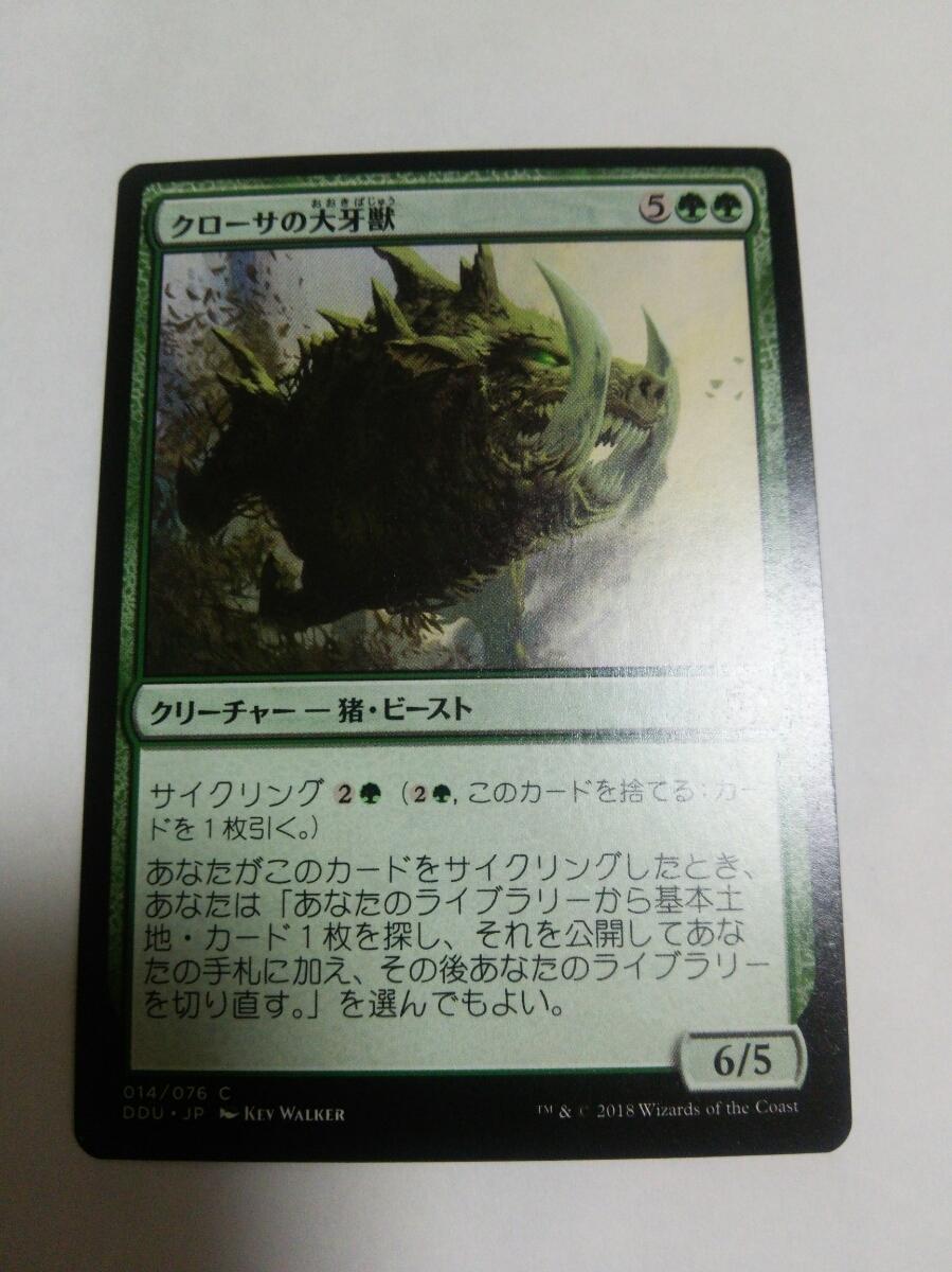 MTG マジックザギャザリング クローサの大牙獣 日本語版 1枚_画像1