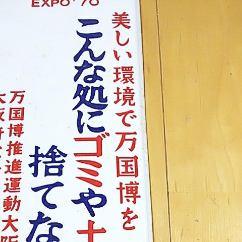 【1970年大阪万博の注意書き】ホーロー(琺瑯)看板 昭和レトロ_画像4