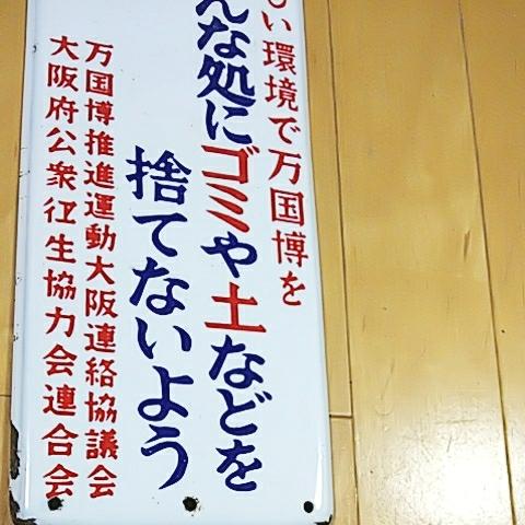 【1970年大阪万博の注意書き】ホーロー(琺瑯)看板 昭和レトロ_画像6