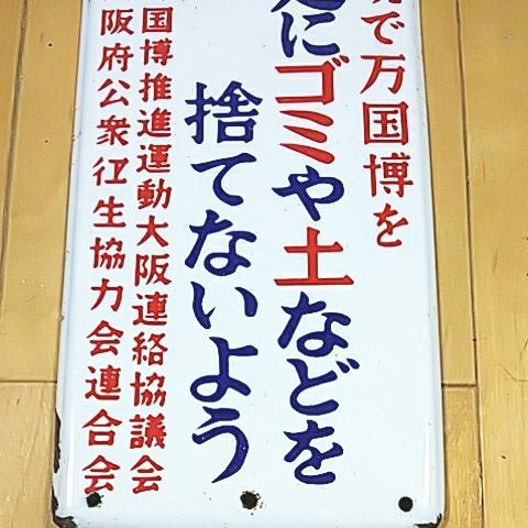 【1970年大阪万博の注意書き】ホーロー(琺瑯)看板 昭和レトロ_画像5