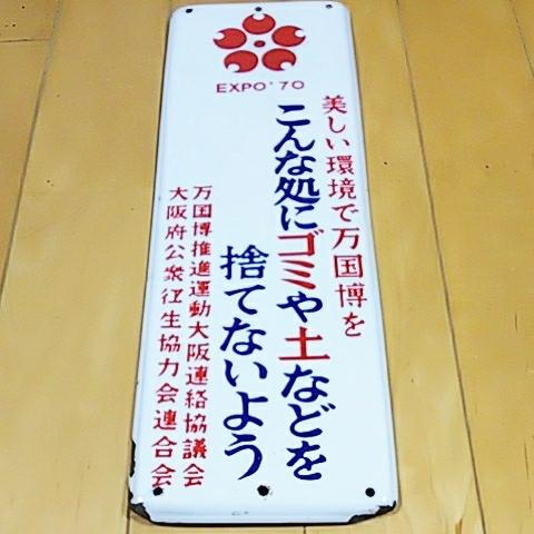 【1970年大阪万博の注意書き】ホーロー(琺瑯)看板 昭和レトロ