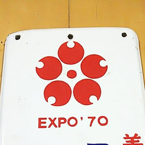 【1970年大阪万博の注意書き】ホーロー(琺瑯)看板 昭和レトロ_画像3