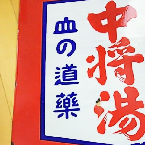 【血の道薬 中将湯】ホーロー(琺瑯)看板 両面 昭和レトロ_画像4