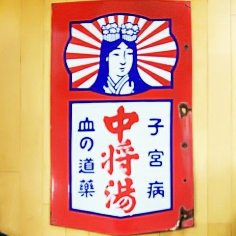 【血の道薬 中将湯】ホーロー(琺瑯)看板 両面 昭和レトロ