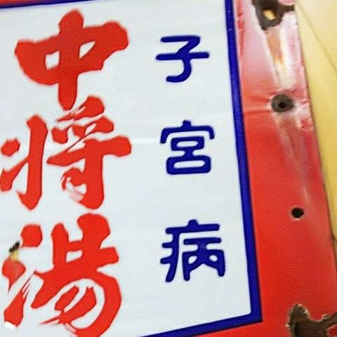 【血の道薬 中将湯】ホーロー(琺瑯)看板 両面 昭和レトロ_画像5