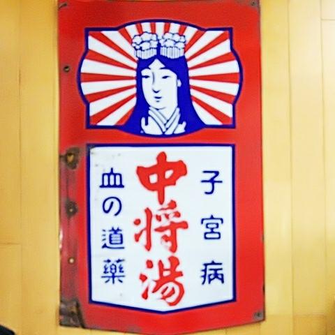 【血の道薬 中将湯】ホーロー(琺瑯)看板 両面 昭和レトロ_画像2